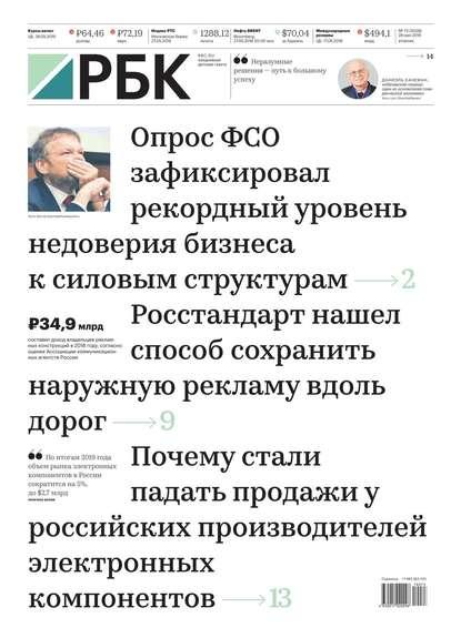 Обложка «Ежедневная Деловая Газета Рбк 73-2019»