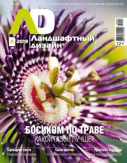 Обложка «Ландшафтный дизайн №03/2019»