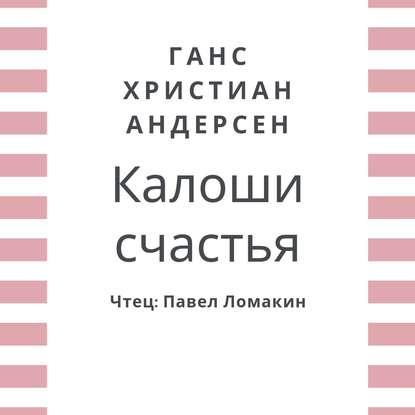Обложка «Калоши счастья»