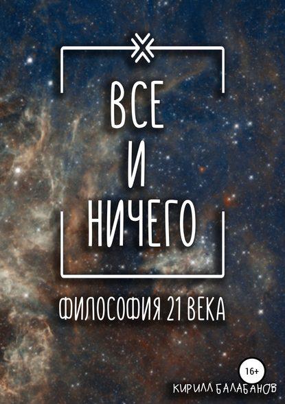 Обложка «Всё и ничего»