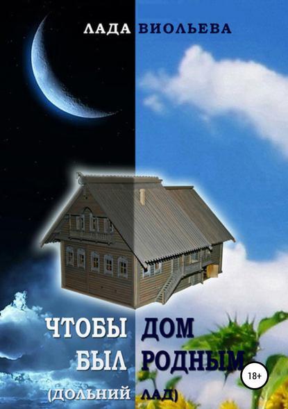 Обложка «Чтобы дом был родным»