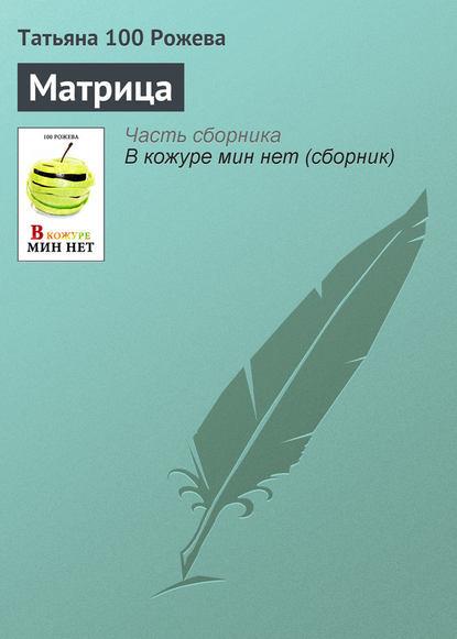 Обложка «Матрица»