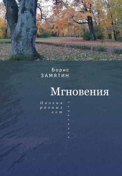 Обложка «Мгновения. Поэзия разных лет»