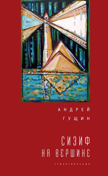 Обложка «Сизиф на вершине»