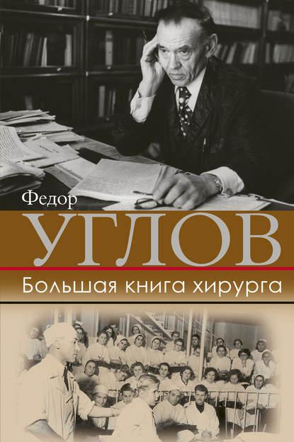 Обложка «Большая книга хирурга»