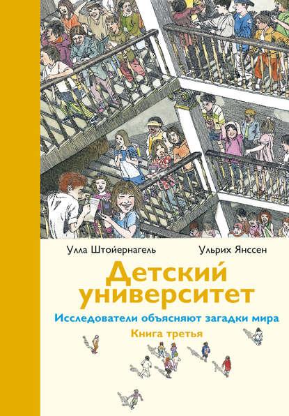 Обложка «Детский университет. Исследователи объясняют загадки мира. Книга третья»
