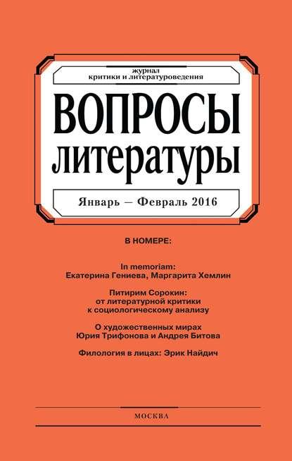 Обложка «Вопросы литературы № 1 Январь – Февраль 2016»