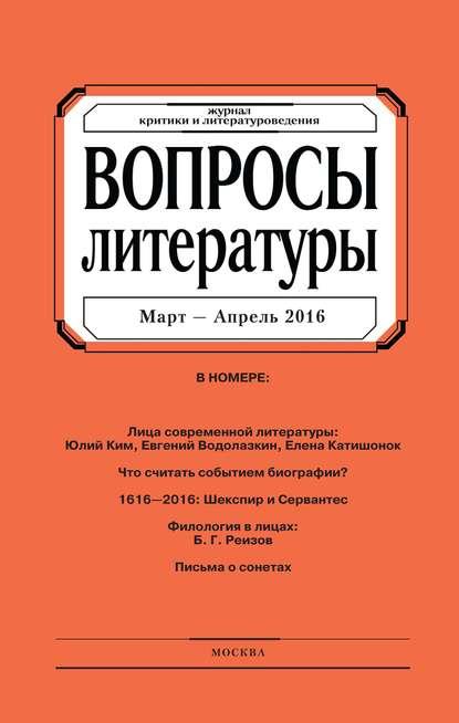 Обложка «Вопросы литературы № 2 Март – Апрель 2016»