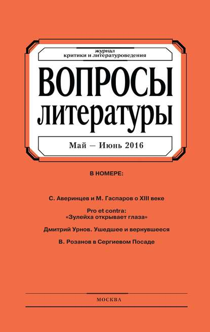 Обложка «Вопросы литературы № 3 Май – Июнь 2016»