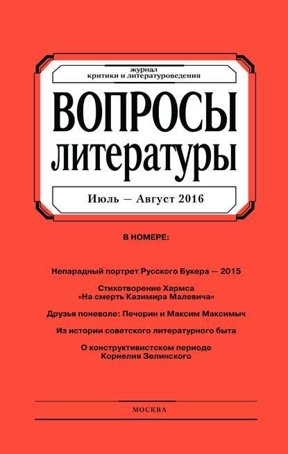 Обложка «Вопросы литературы № 4 Июль – Август 2016»