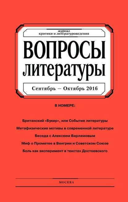 Обложка «Вопросы литературы № 5 Сентябрь – Октябрь 2016»