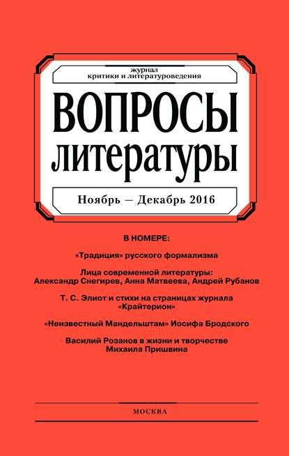 Обложка «Вопросы литературы № 6 Ноябрь – Декабрь 2016»