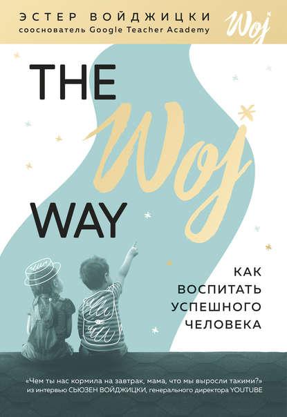 Обложка «The Woj Way. Как воспитать успешного человека»