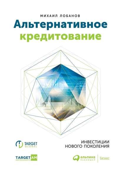 Обложка «Альтернативное кредитование»