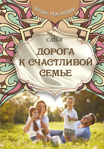 Обложка «Дорога к счастливой семье»