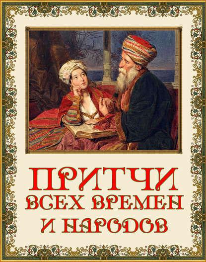Обложка «Притчи всех времен и народов»