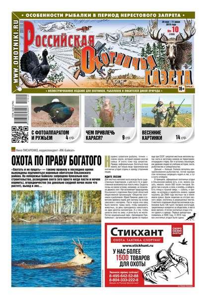 Обложка «Российская Охотничья Газета 10-2019»