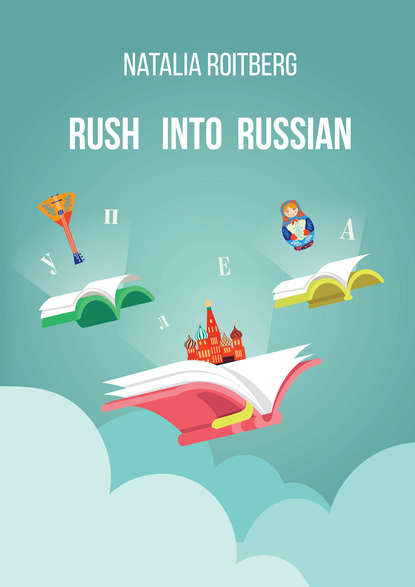 Обложка «Rush into Russian. Basic Russian with Illustrations. Course Book»