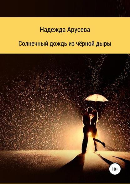 Обложка «Солнечный дождь из черной дыры»