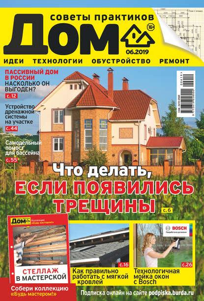 Обложка «Журнал «Дом» №06/2019»