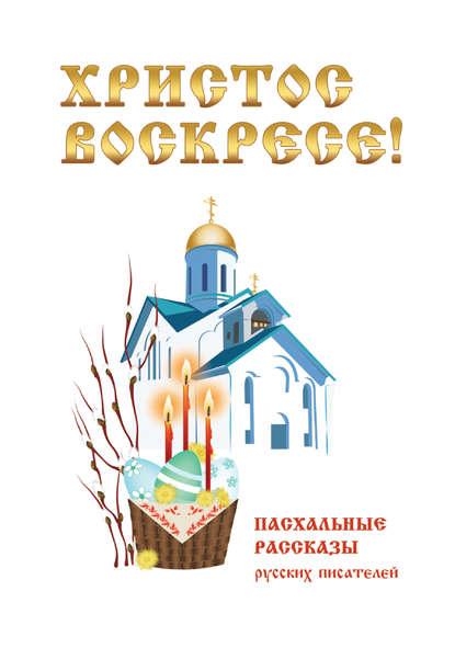 Обложка «Христос Воскресе! Пасхальные рассказы русских писателей»