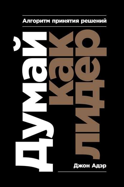 Обложка «Думай как лидер»