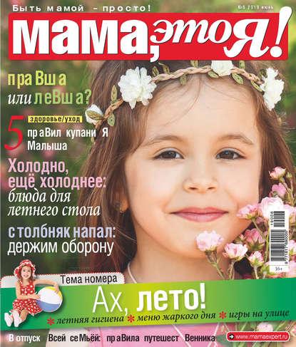 Обложка «Мама, это Я! №06/2019»