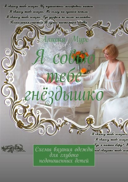 Обложка «Я совью тебе гнёздышко. Схемы вязания одежды для глубоко недоношенных детей»