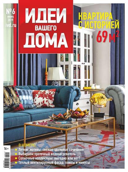 Обложка «Идеи Вашего Дома №06/2019»