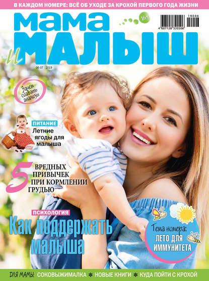 Обложка «Мама и малыш №06–07/2019»