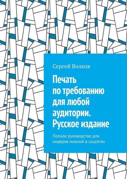 Обложка «Печать потребованию для любой аудитории. Русское издание. Полное руководство для лидеров мнений всоцсетях»