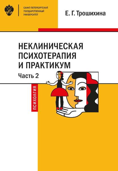 Обложка «Неклиническая психотерапия и практикум. Часть 2»