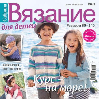 Обложка «Сабрина. Вязание для детей. №2/2019»
