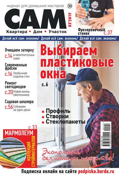 Обложка «Сам. Журнал для домашних мастеров. №03/2019»