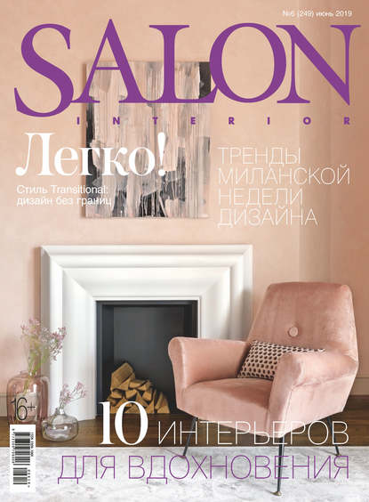 Обложка «SALON-interior №06/2019»