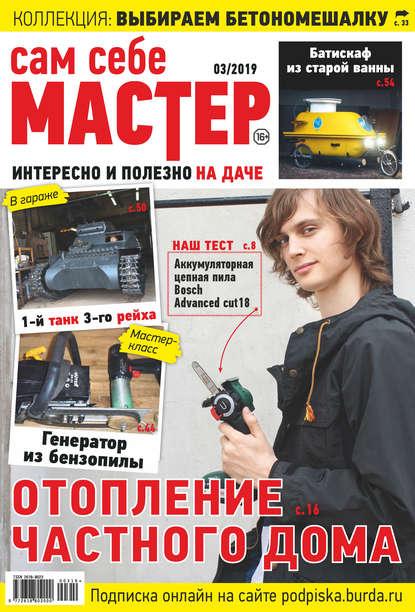 Обложка «Сам себе мастер №03/2019»