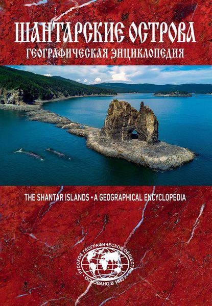 Обложка «Шантарские острова. Географическая энциклопедия»