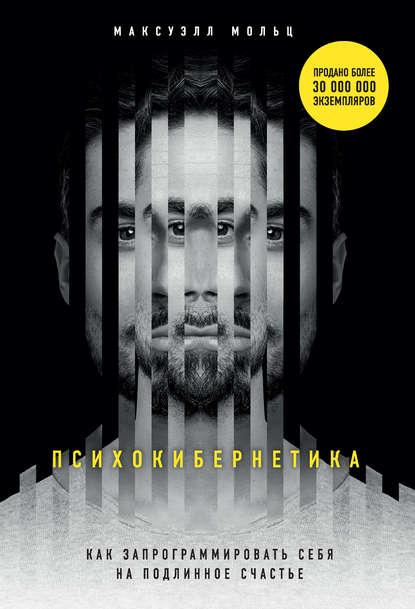 Обложка «Психокибернетика»