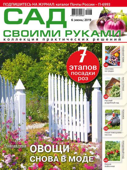 Обложка «Сад своими руками №06/2019»