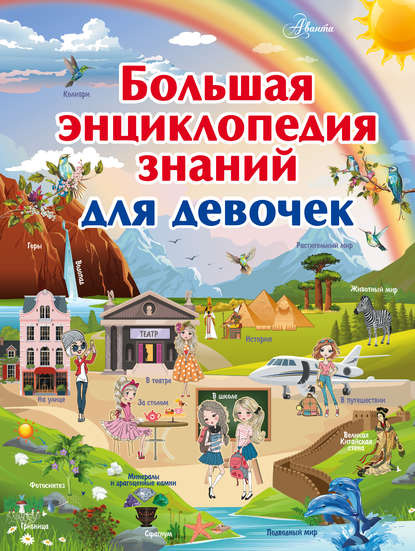 Обложка «Большая энциклопедия знаний для девочек»