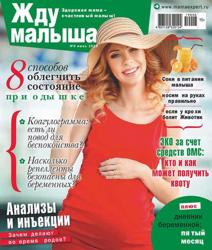 Обложка «Жду малыша №06/2019»