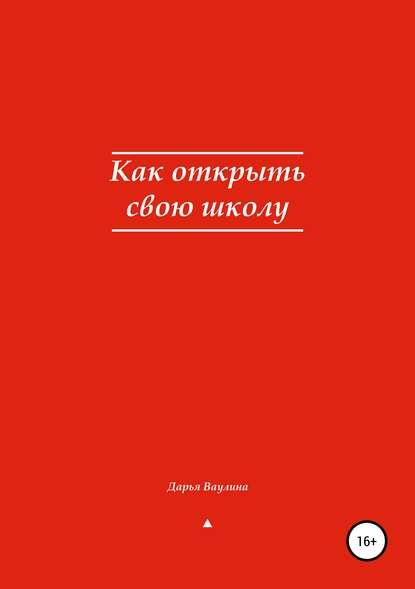 Обложка «Как открыть свою школу»