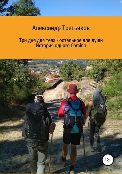 Обложка «Три дня для тела – остальное для души. История одного Camino»