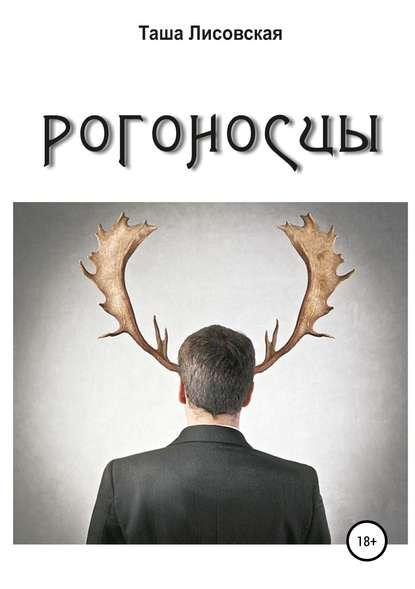 Обложка «Рогоносцы»