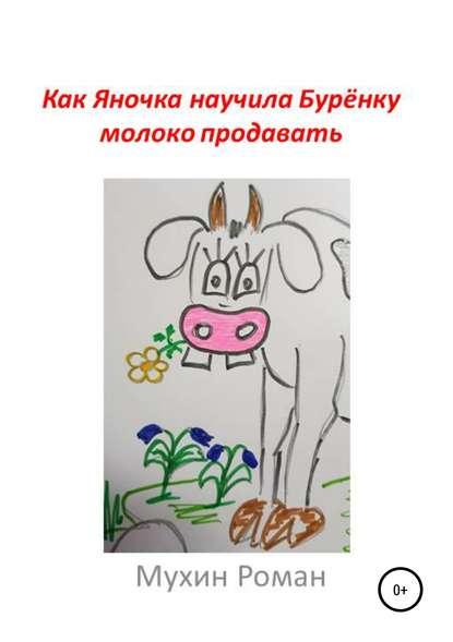 Обложка «Как Яночка научила Бурёнку молоко продавать»