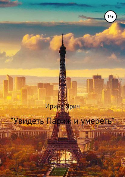 Обложка ««Увидеть Париж и умереть»»