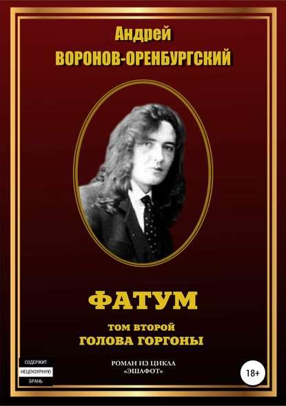 Обложка «Фатум. Том второй. Голова Горгоны.»