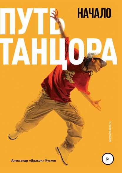 Обложка «Путь танцора. Начало»