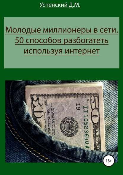 Обложка «Молодые миллионеры в сети. 50 способов разбогатеть, используя интернет»