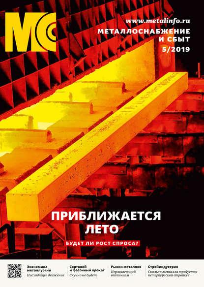 Обложка «Металлоснабжение и сбыт №05/2019»